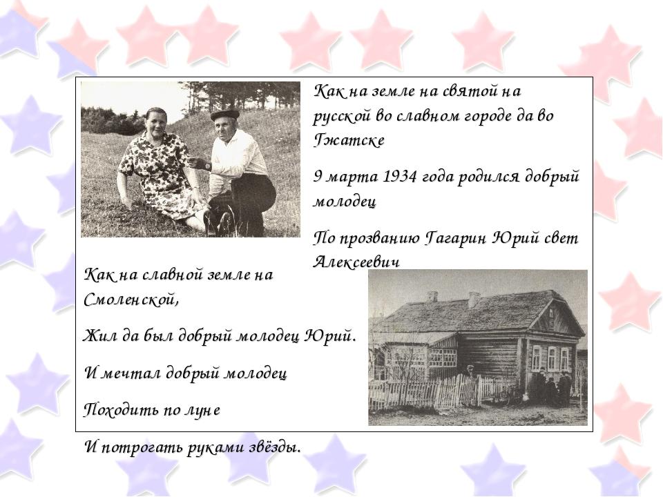 Как на славной земле на Смоленской, Жил да был добрый молодец Юрий. И мечтал...