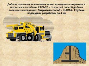 Добыча полезных ископаемых может проводится открытым и закрытым способами. КА