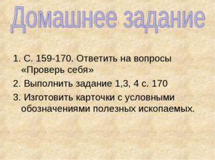 1. С. 159-170. Ответить на вопросы «Проверь себя» 2. Выполнить задание 1,3,