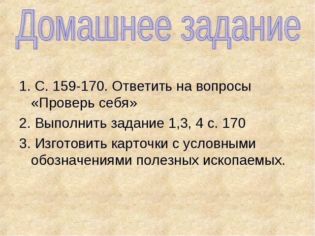 1. С. 159-170. Ответить на вопросы «Проверь себя» 2. Выполнить задание 1,3,...