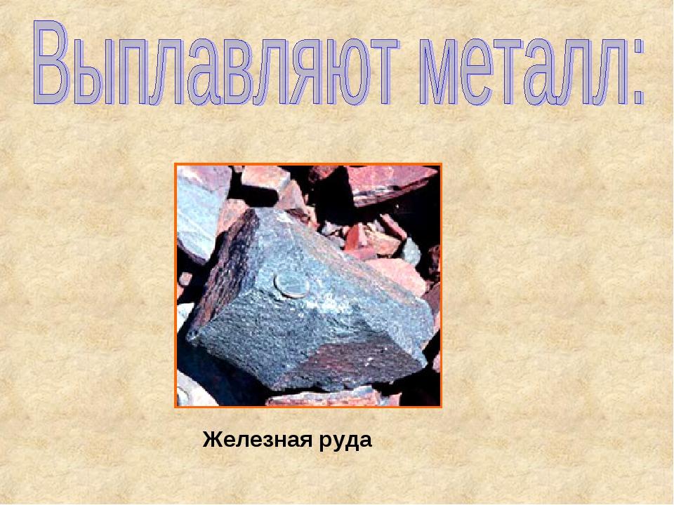 Картинки из железной руды, картинки лет памперсе