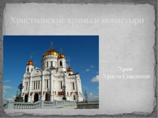 Христианские храмы и монастыри Храм Христа Спасителя