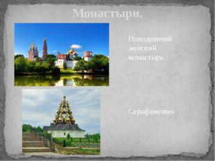 Новодевичий женский монастырь Серафимович Монастыри.