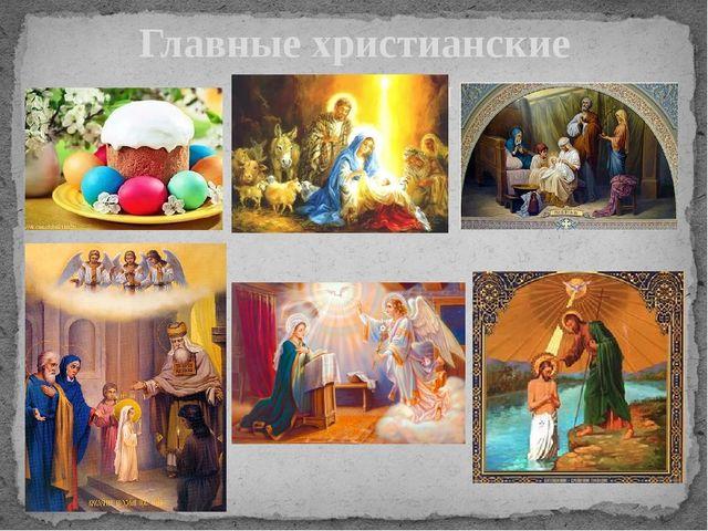 Главные христианские праздники