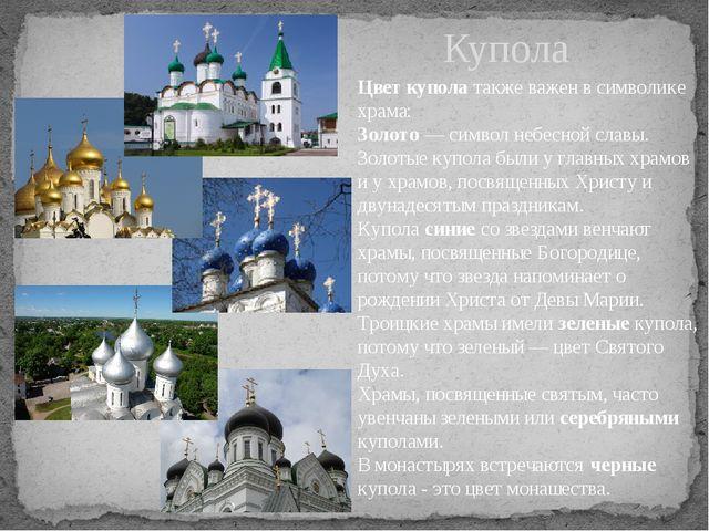 Купола Цвет купола также важен в символике храма: Золото — символ небесной сл...