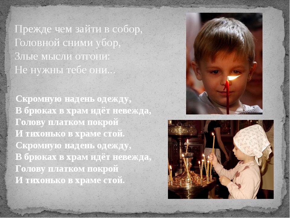 Прежде чем зайти в собор, Головной сними убор, Злые мысли отгони: Не нужны те...