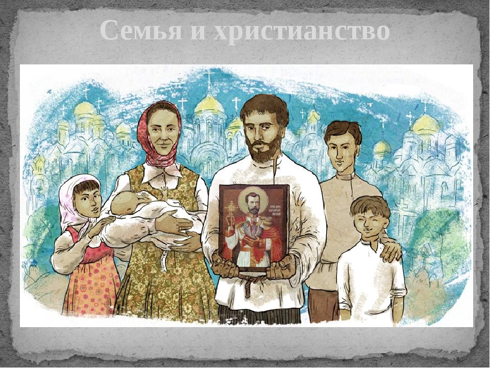 Семья и христианство