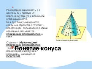 Рассмотрим окружность L с центром О и прямую OP, перпендикулярную к плоскост