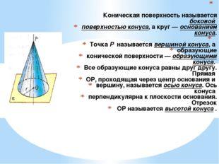 Коническая поверхность называется боковой поверхностью конуса, а круг — осно