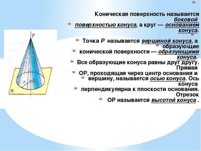 Коническая поверхность называется боковой поверхностью конуса, а круг — осно...