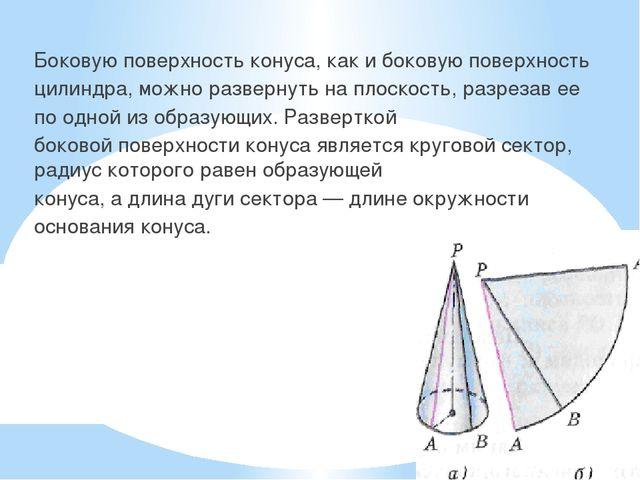 Боковую поверхность конуса, как и боковую поверхность цилиндра, можно разверн...