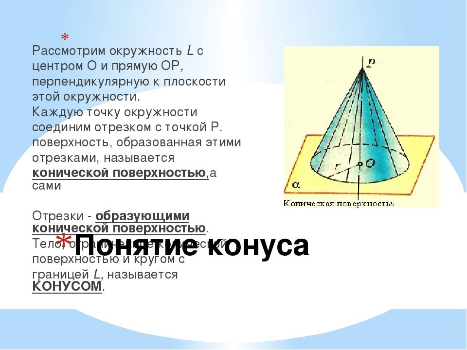 Рассмотрим окружность L с центром О и прямую OP, перпендикулярную к плоскост...