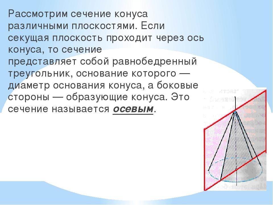 Рассмотрим сечение конуса различными плоскостями. Если секущая плоскость прох...