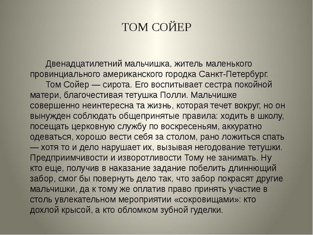 Том сойер перевод для 5 класса с английского на русский