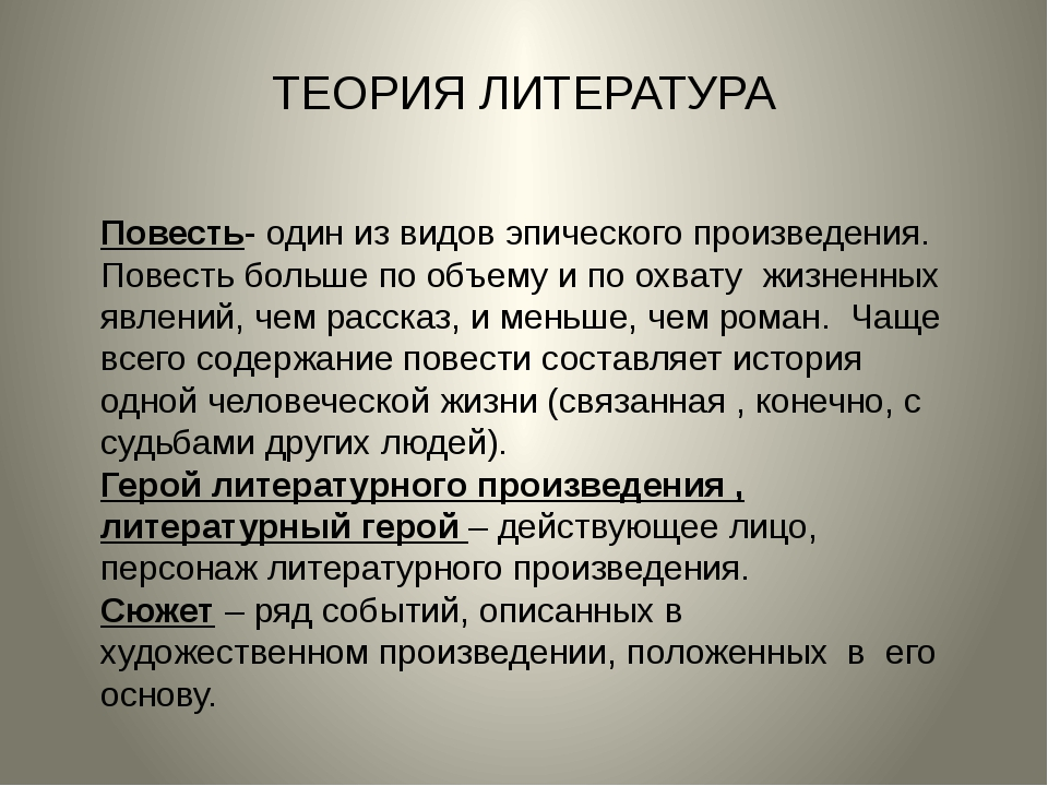 ТЕОРИЯ ЛИТЕРАТУРА Повесть- один из видов эпического произведения. Повесть бол...