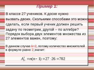 Пример 1: В классе 27 учеников. К доске нужно вызвать двоих. Сколькими способ