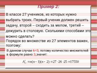 Пример 2: В классе 27 учеников, из которых нужно выбрать троих. Первый ученик