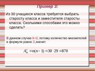 Пример 3: Из 30 учащихся класса требуется выбрать старосту класса и заместите