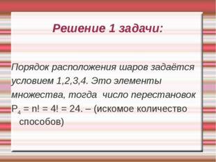 Решение 1 задачи: Порядок расположения шаров задаётся условием 1,2,3,4. Это э