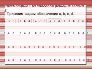 Рассмотрим 1 из способов решения задачи 2. Присвоим шарам обозначения a, b, c