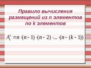 Правило вычисления размещений из n элементов по k элементов