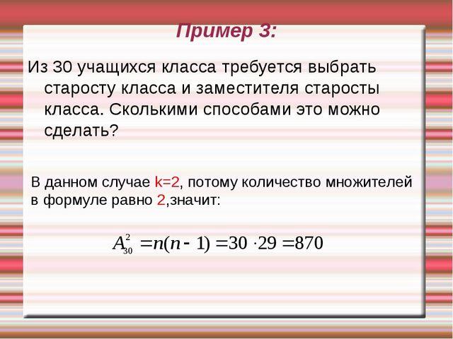 Пример 3: Из 30 учащихся класса требуется выбрать старосту класса и заместите...