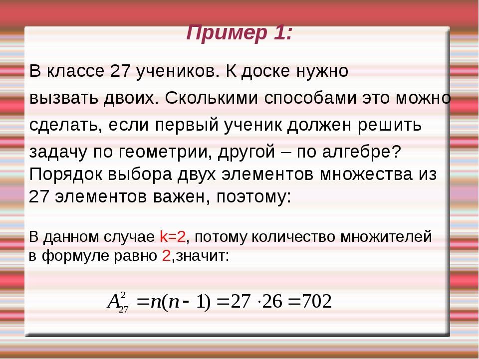 Пример 1: В классе 27 учеников. К доске нужно вызвать двоих. Сколькими способ...