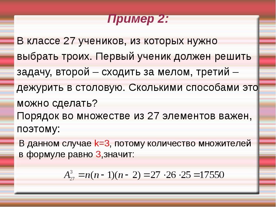 Пример 2: В классе 27 учеников, из которых нужно выбрать троих. Первый ученик...