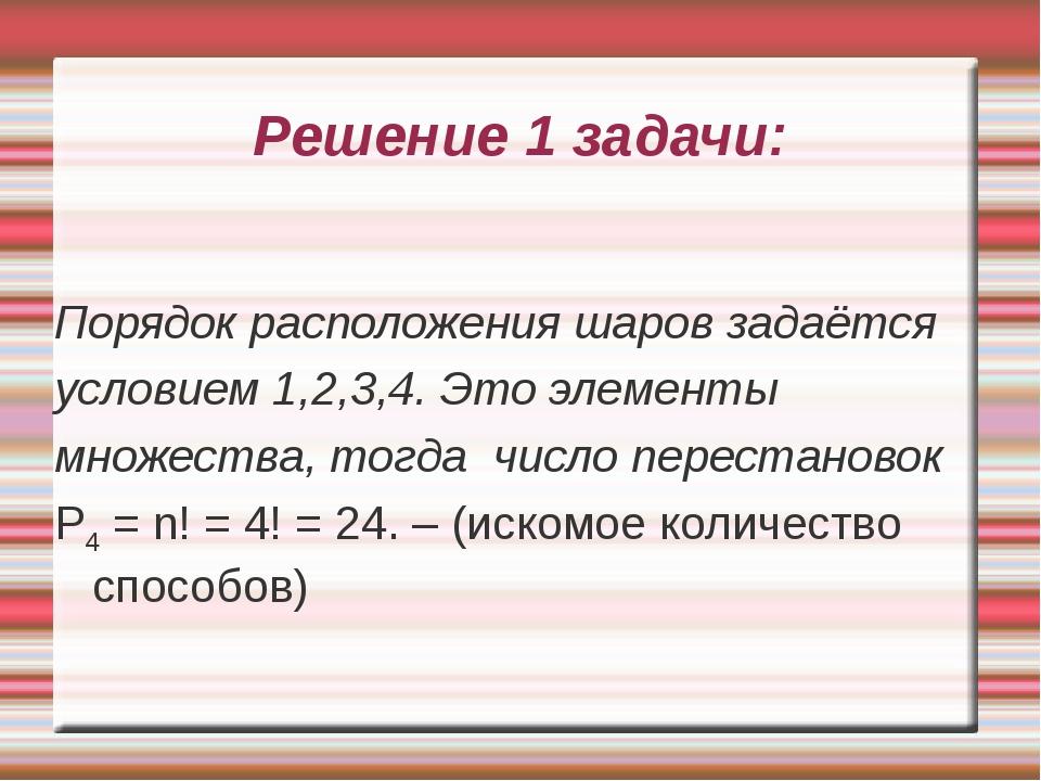 Решение 1 задачи: Порядок расположения шаров задаётся условием 1,2,3,4. Это э...
