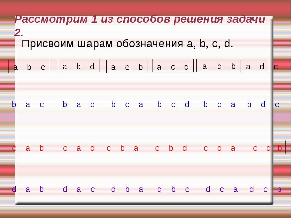 Рассмотрим 1 из способов решения задачи 2. Присвоим шарам обозначения a, b, c...