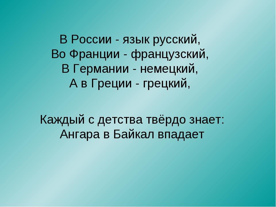 Каждый с детства твёрдо знает: Ангара в Байкал впадает В России - язык русски...