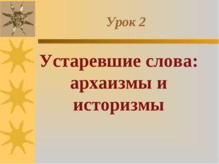 Урок 2 Устаревшие слова: архаизмы и историзмы