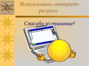 Использованы интернет- ресурсы Спасибо за внимание!