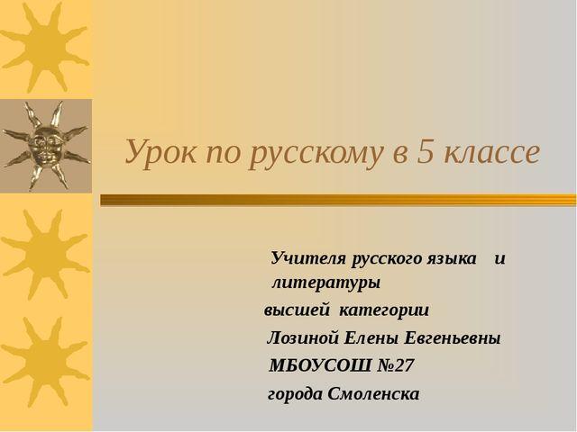 Урок по русскому в 5 классе  Учителя русского языка и литературы высшей ка...