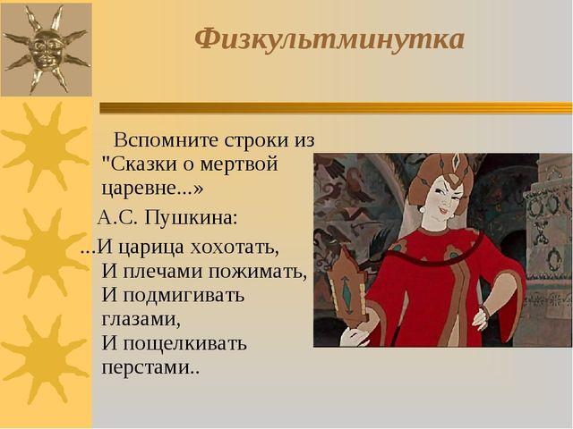 """Физкультминутка Вспомните строки из """"Сказки о мертвой царевне...» А.С. Пушкин..."""