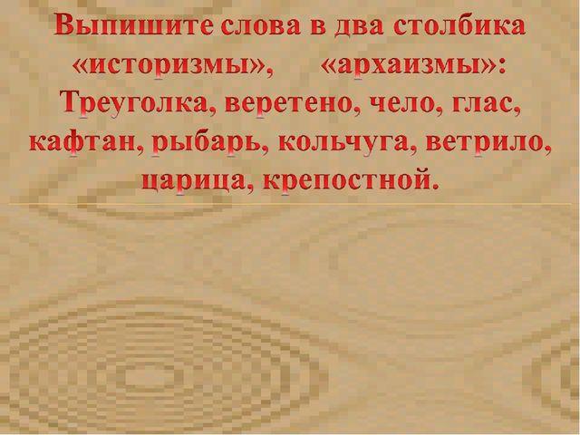 Историзмы Треуголка, веретено, кафтан, кольчуга, царица, крепостной. Архаиз...