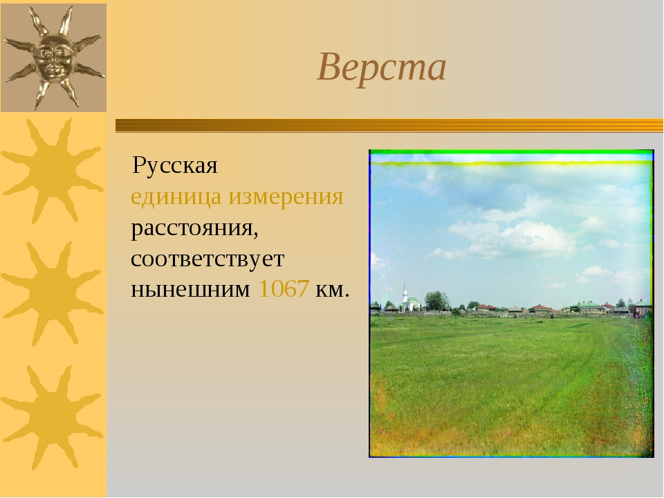 Верста Русская единица измерения расстояния, соответствует нынешним 1067 км.