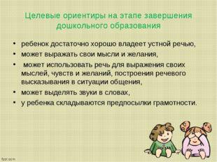 Целевые ориентиры на этапе завершения дошкольного образования ребенок достато
