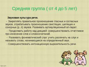 Средняя группа ( от 4 до 5 лет) Звуковая культура речи. - Закреплять правильн