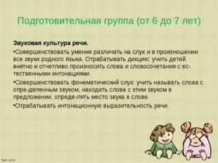 Подготовительная группа (от 6 до 7 лет) Звуковая культура речи. Совершенствов