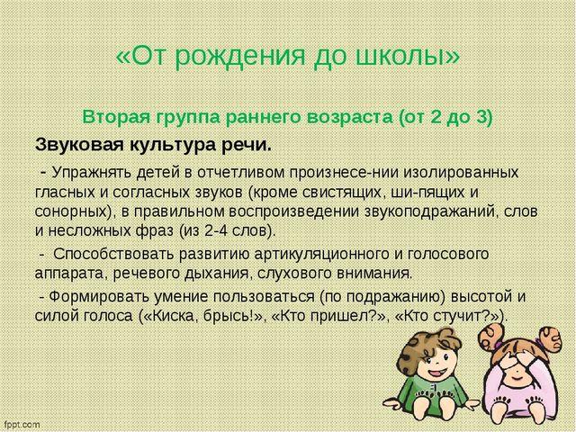 «От рождения до школы» Вторая группа раннего возраста (от 2 до 3) Звуковая ку...