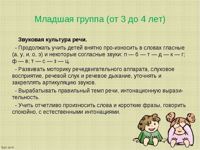 Младшая группа (от 3 до 4 лет) Звуковая культура речи. - Продолжать учить дет...