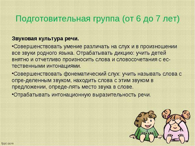 Подготовительная группа (от 6 до 7 лет) Звуковая культура речи. Совершенствов...