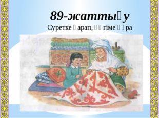 89-жаттығу Суретке қарап, әңгіме құра