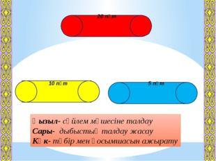 20 пұт 10 пұт 5 пұт Қызыл- сөйлем мүшесіне талдау Сары- дыбыстық талдау жаса