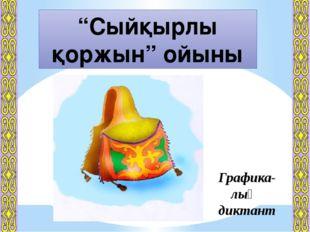 """""""Сыйқырлы қоржын"""" ойыны Графика- лық диктант"""