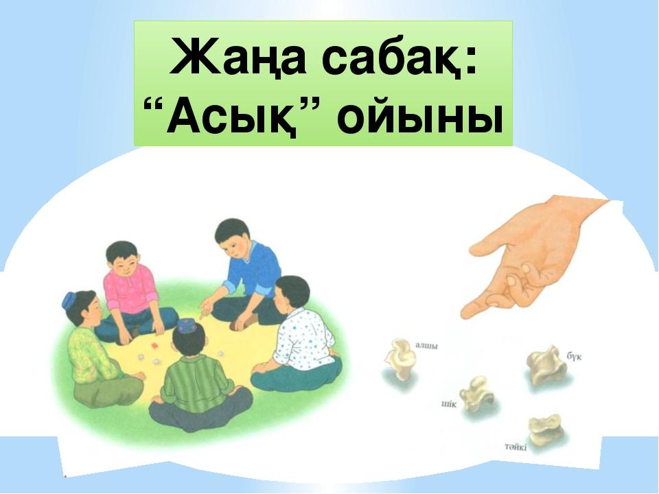 """Жаңа сабақ: """"Асық"""" ойыны"""