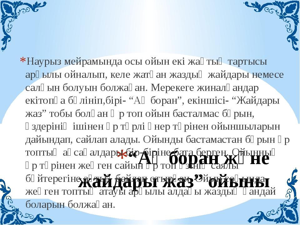 """""""Ақ боран және жайдары жаз"""" ойыны Наурыз мейрамында осы ойын екі жақтың тарты..."""