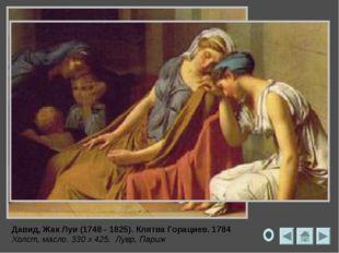 Жак Луи Давид Автопортрет. 1791 Галерея Уффици, Флоренция, Италия