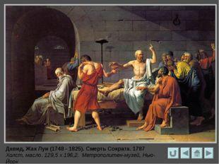 Давид, Жак Луи. Сабинянки, останавливающие сражение между римлянами и сабиня